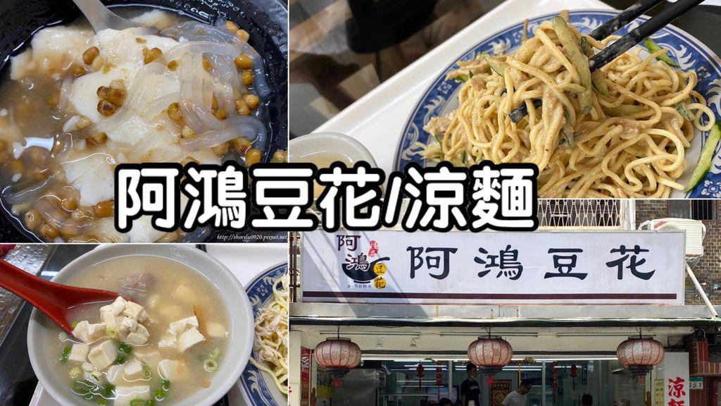 阿鴻豆花涼麵0.jpg