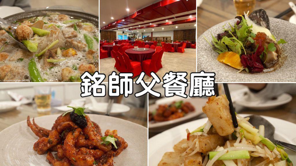 銘師父餐廳0.jpg