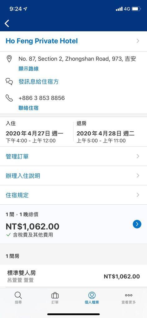 荷風藍亭精品民宿-吉安荷風館2.jpg