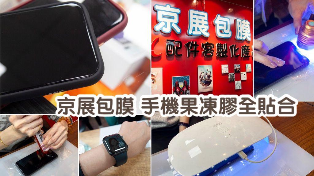 京展包膜 手機果凍膠全貼合 板橋手機包膜0.jpg