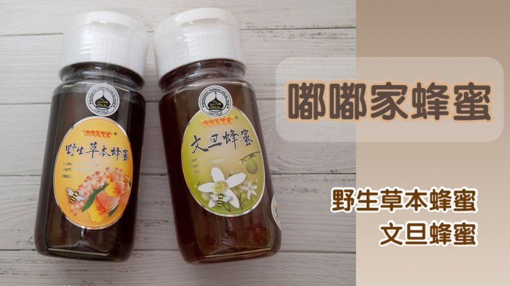 嘟嘟家蜂蜜 野生草本蜂蜜 +文旦蜂蜜0.jpg