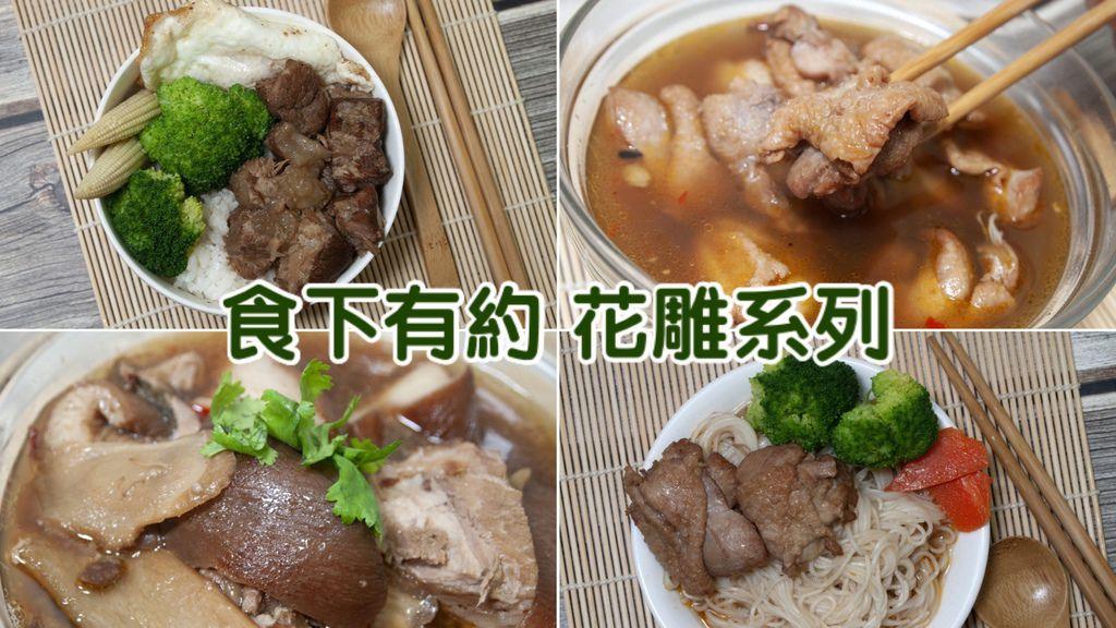食下有約台南花雕雞宅配0.jpg