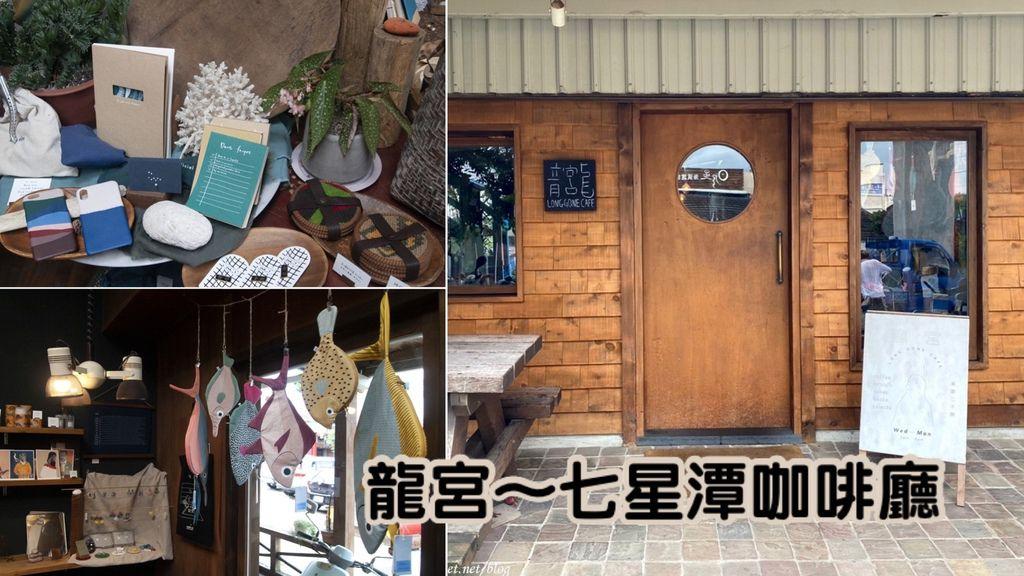 七星潭咖啡廰 龍宮0.jpg