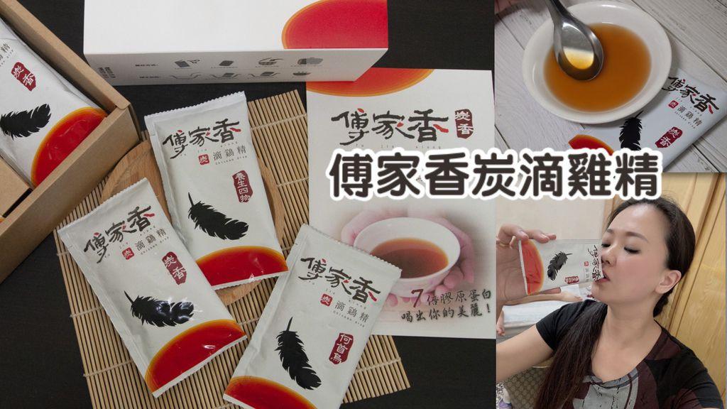 傅家香炭滴雞精0.jpg