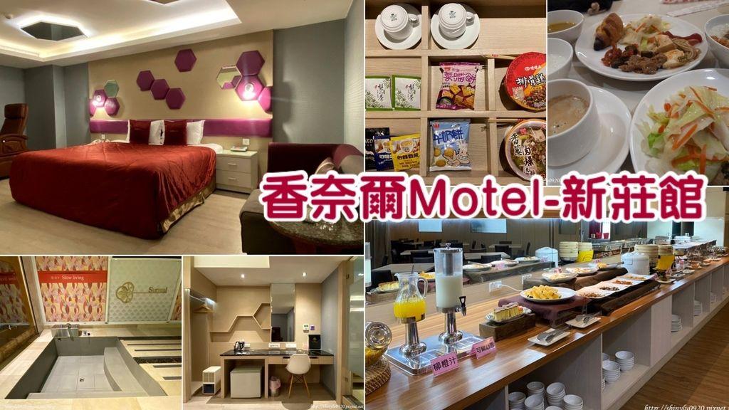 香奈爾Motel - 新莊館0.jpg