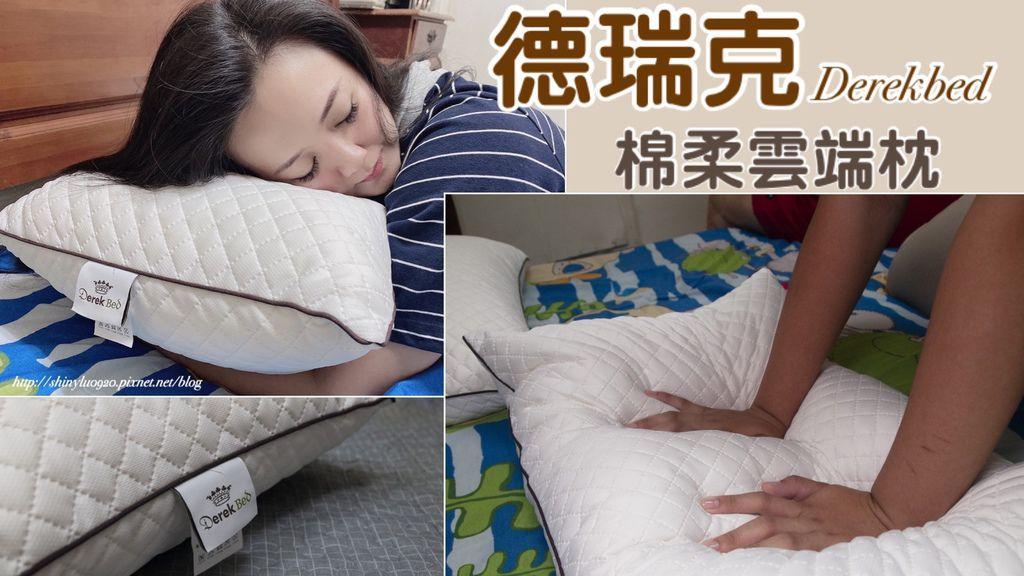 德瑞克棉柔雲端枕0.jpg