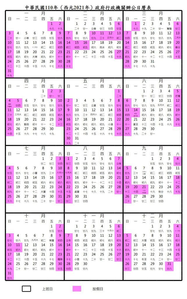 2021年行事曆2.jpg