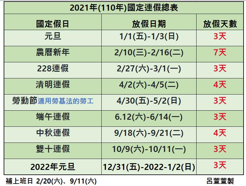 2021年行事曆1.jpg