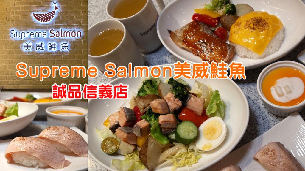 Supreme Salmon 美威鮭魚0.jpg