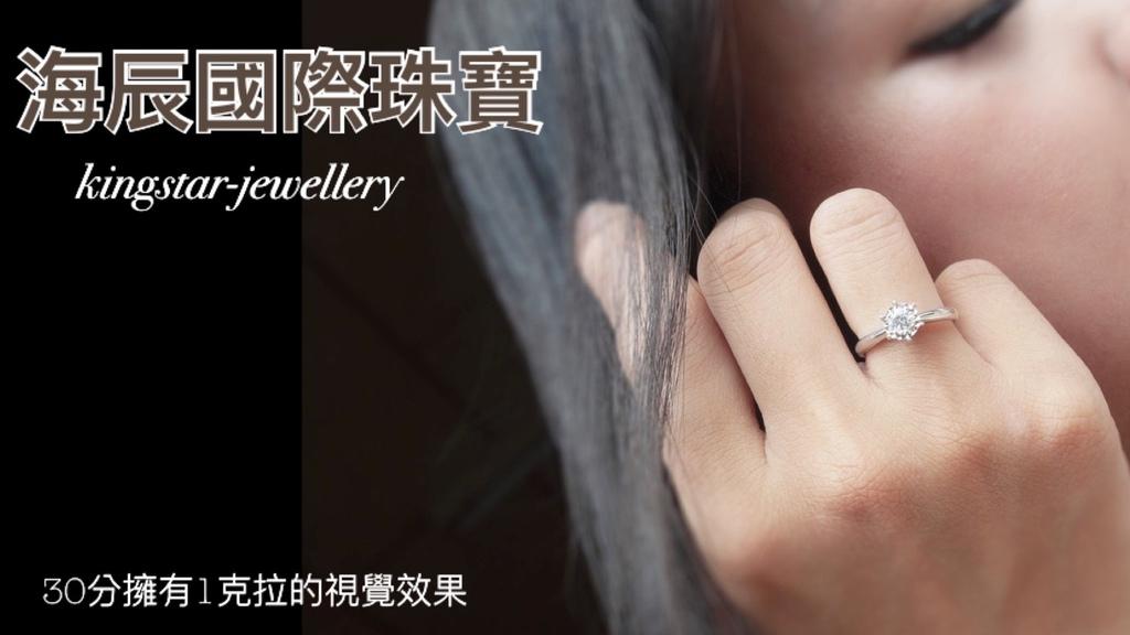 海辰國際珠寶0.jpg