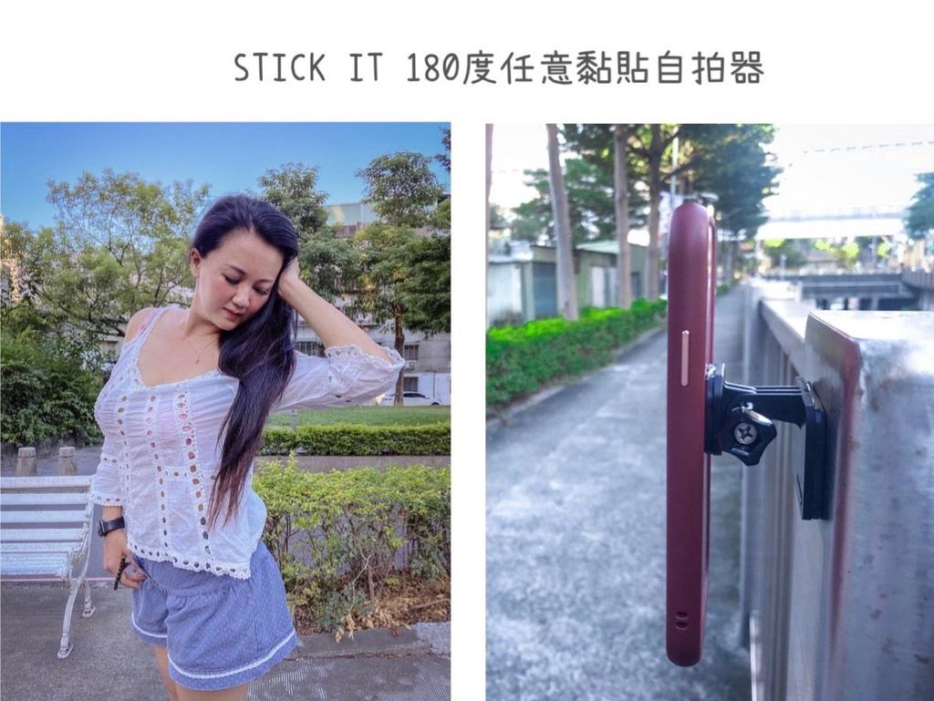 stick it 180度黏貼自拍器14.jpg