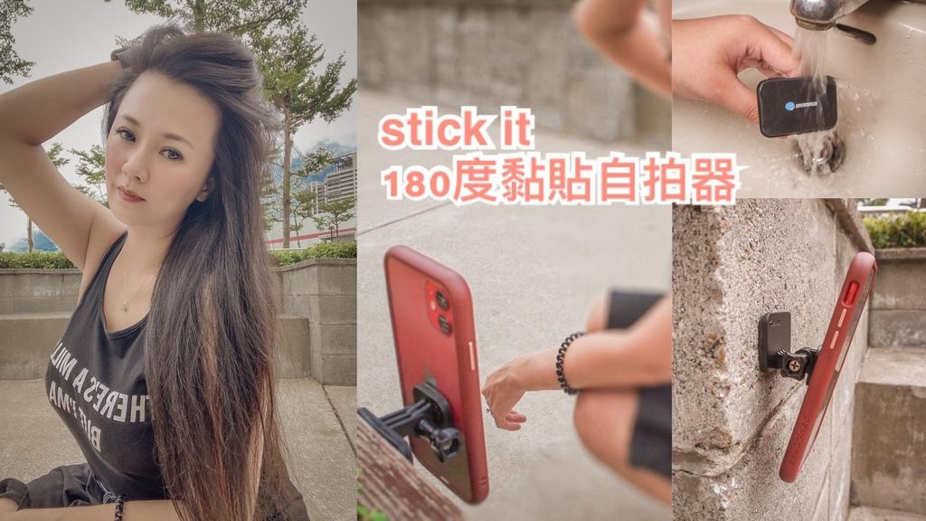 stick it 180度黏貼自拍器_200730_0.jpg