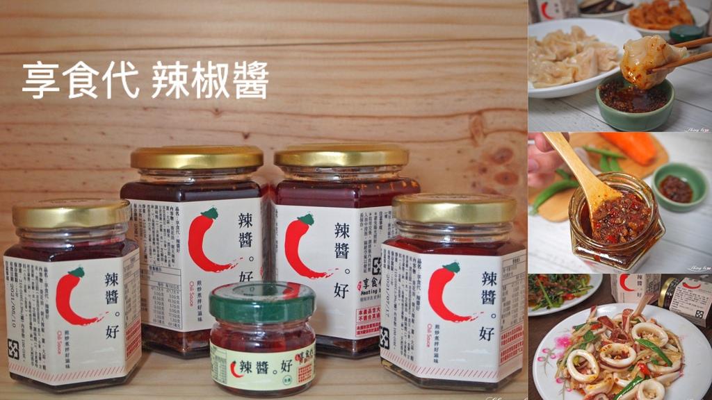 享食代-辣椒醬00.jpg