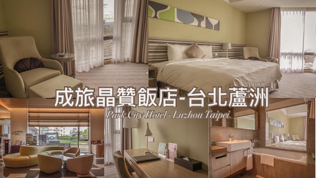 成旅晶贊飯店-台北蘆州0.jpg