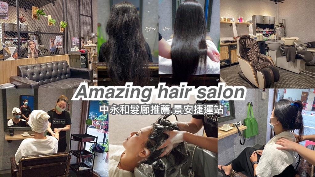 Amazing hair salon中和護髮0.jpg