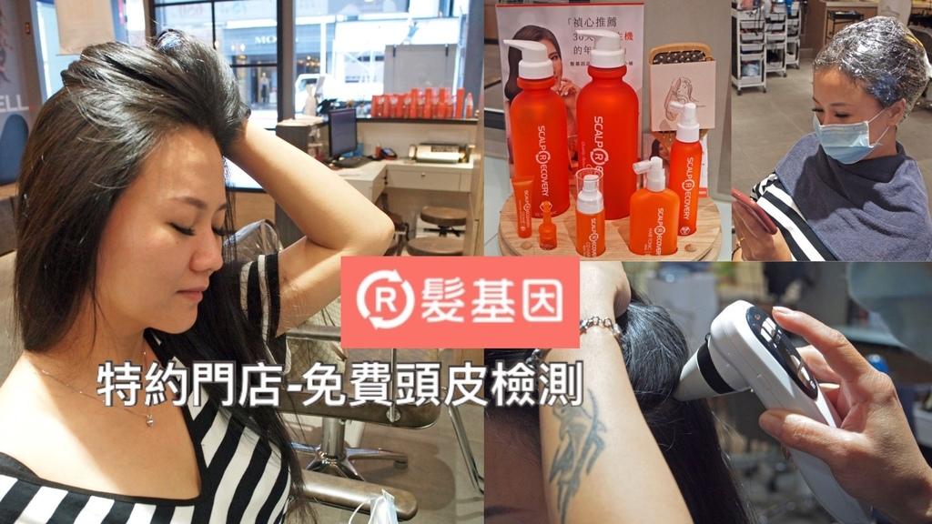 髮基因特約門店的免費頭皮檢測0.jpg