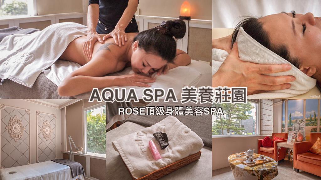 Aqua Spa 美養莊園0.jpg