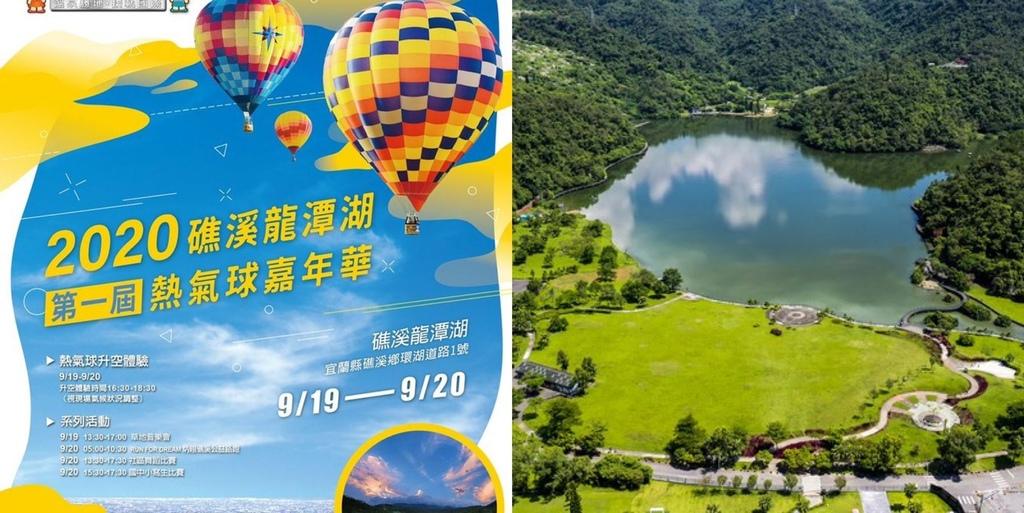 2020礁溪龍潭湖熱氣球0.jpg