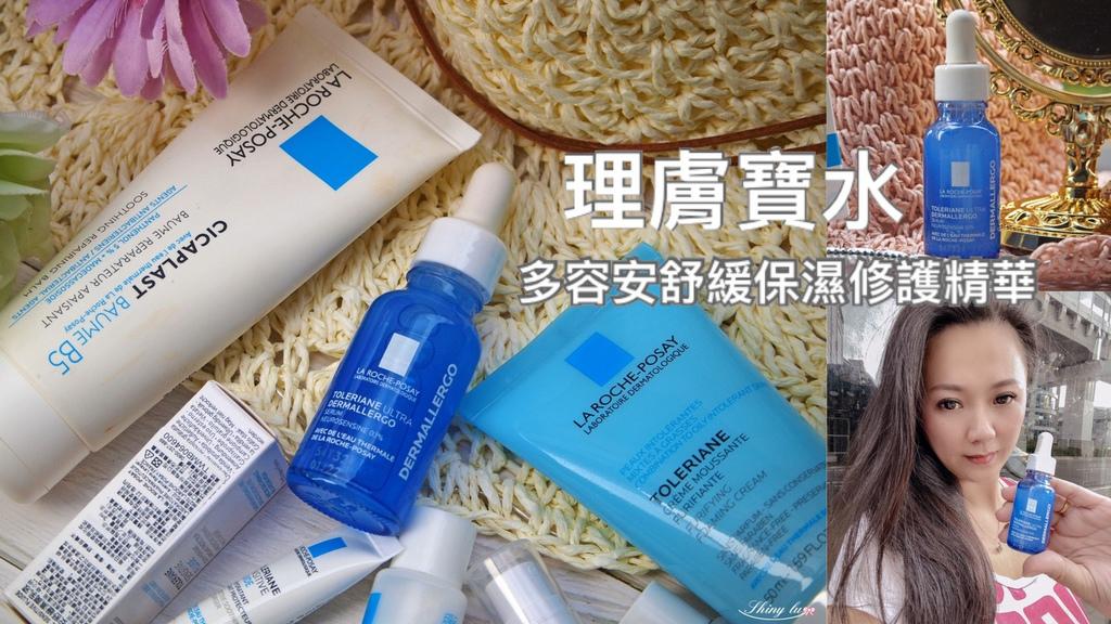 理膚寶水-多容安舒緩保濕修護精華0.jpg