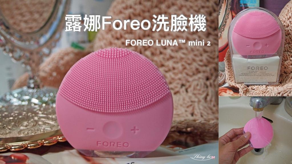 Foreo洗臉機-露娜LUNA mini2 0.jpg
