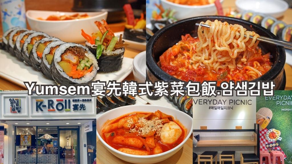 宴先Yumsem-韓式飯捲0.jpg