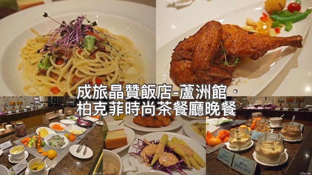 成旅晶贊飯店-蘆洲館.柏克菲時尚茶餐廳晚餐0.jpg