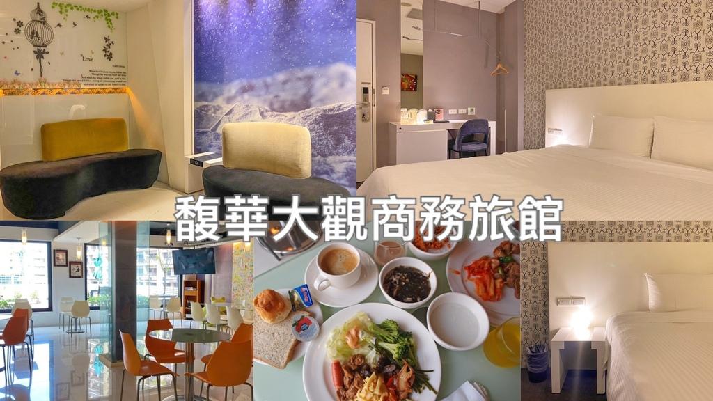 馥華大觀商務旅館0.jpg