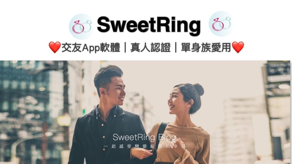 SweetRing交友app0.jpg