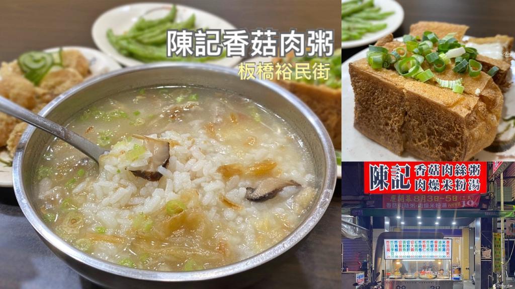陳記香菇肉絲粥 板橋裕民夜市0.jpg