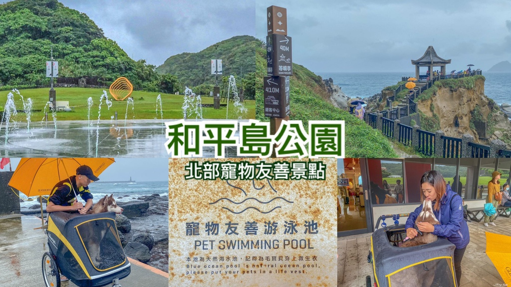 和平島公園0.jpg