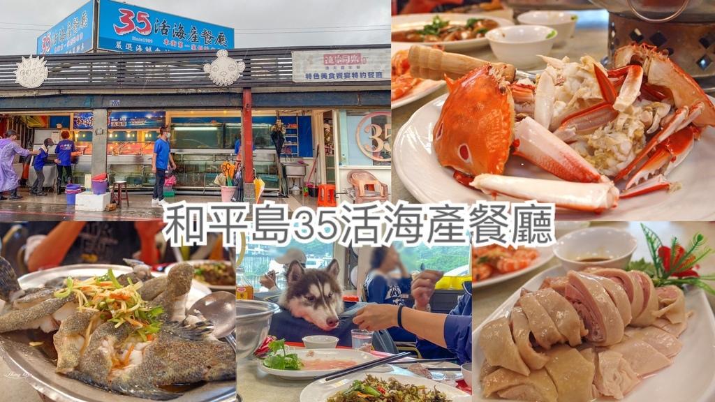 和平島35活海產餐廳0.jpg