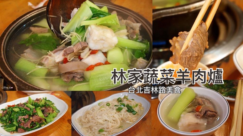 林家蔬菜羊肉爐0.jpg