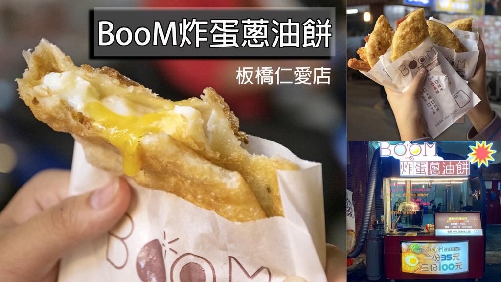 BooM炸蛋蔥油餅(板橋仁愛店)0.jpg