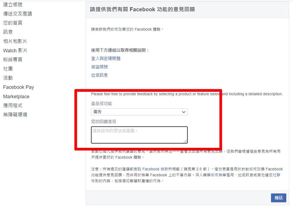 fb廣告被停用8.jpg