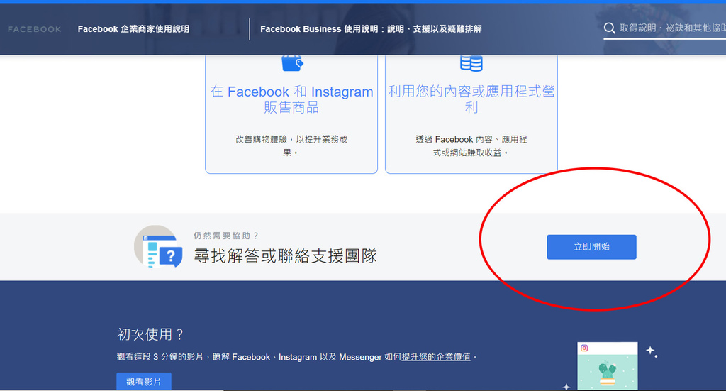 fb廣告被停用2.jpg