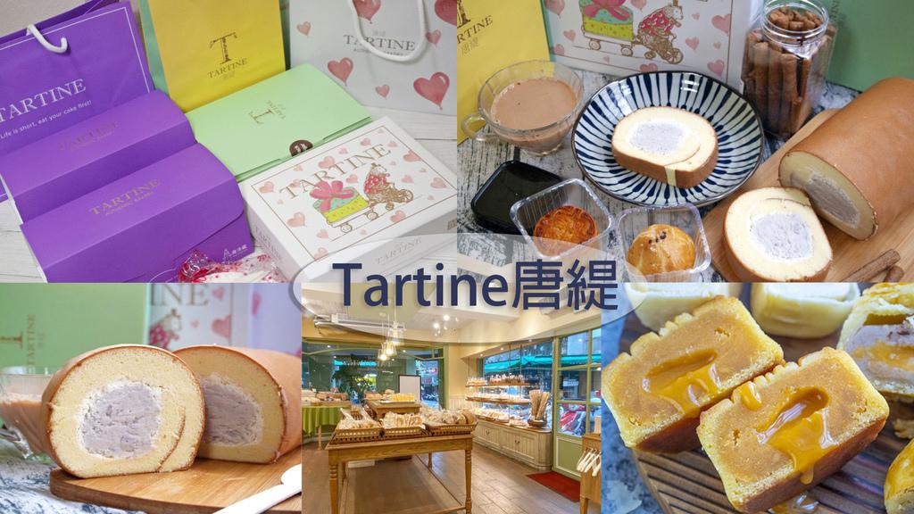 tartine唐緹麵包坊0-3.jpg