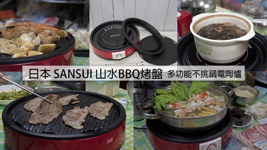 日本 SANSUI 山水BBQ烤盤 多功能不挑鍋電陶爐0.jpg