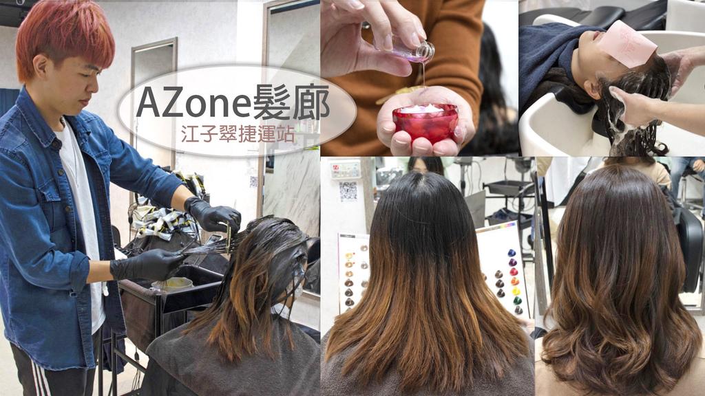 板橋染髮推薦-AZone髮廊0.jpg