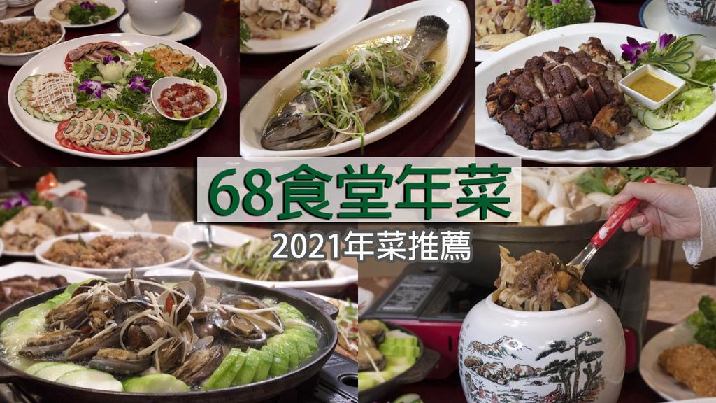 2021年菜推薦-68食堂年菜0.jpg