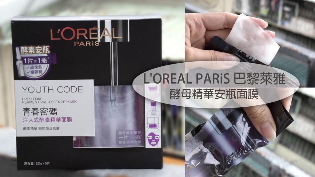 L%5COREAL PARiS 巴黎萊雅-酵母精華安瓶面膜 0.jpg