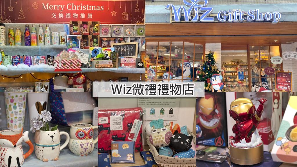 Wiz微禮禮物店0.jpg