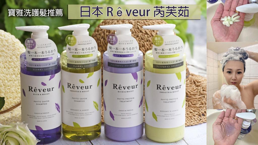 日本Reveur芮芙茹洗髮精0.jpg