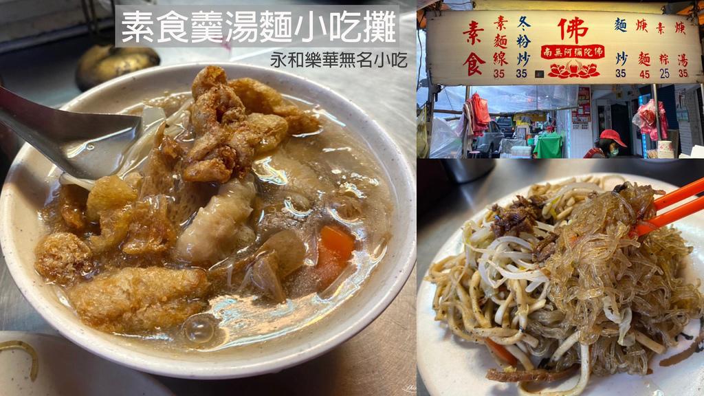永和樂華無名素食羹湯麵小吃攤 0.jpg