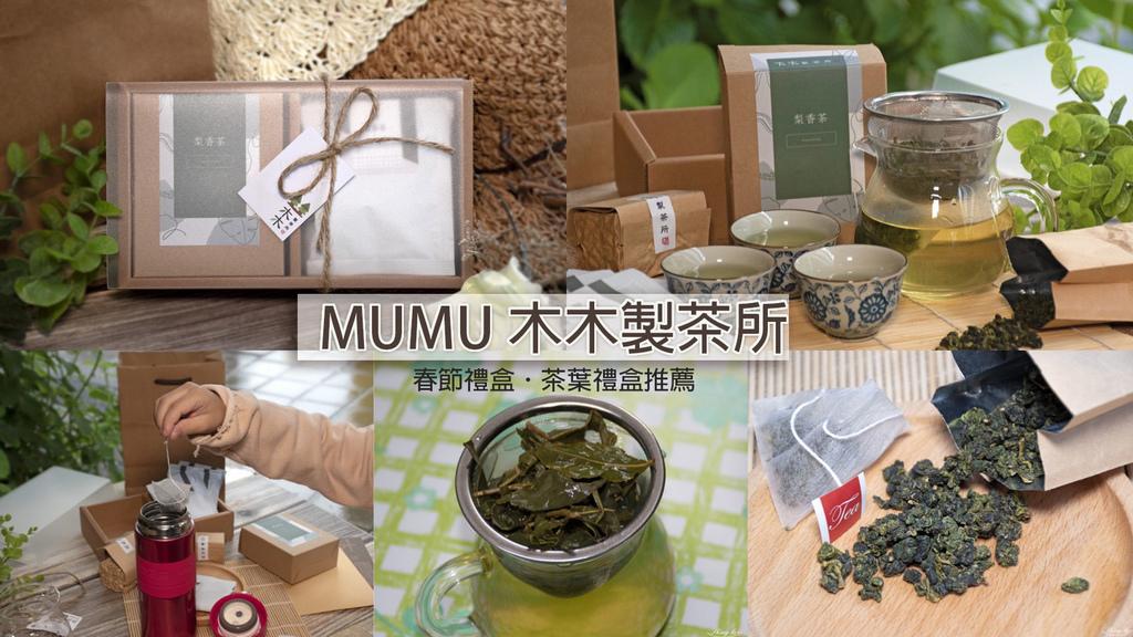 木木製茶所 梨香茶0.jpg