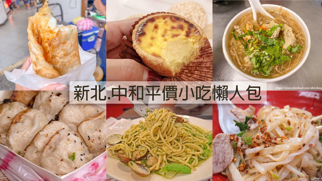 中和小吃推薦_201211_1.jpg