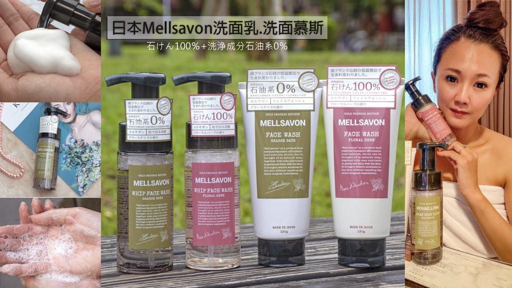 日本Mellsavon洗面乳0.jpg