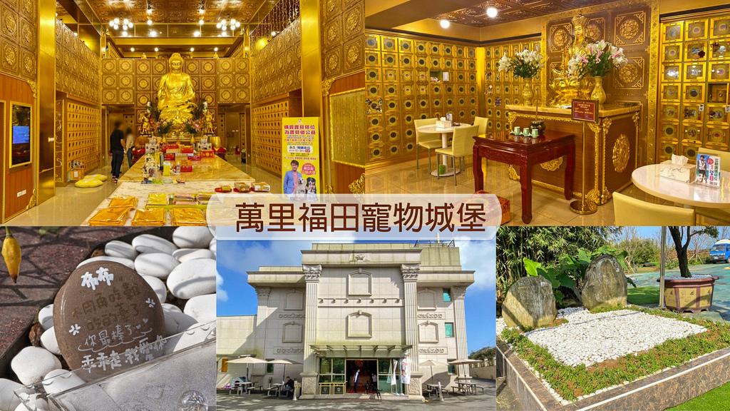 萬里福田寵物城堡0.jpg
