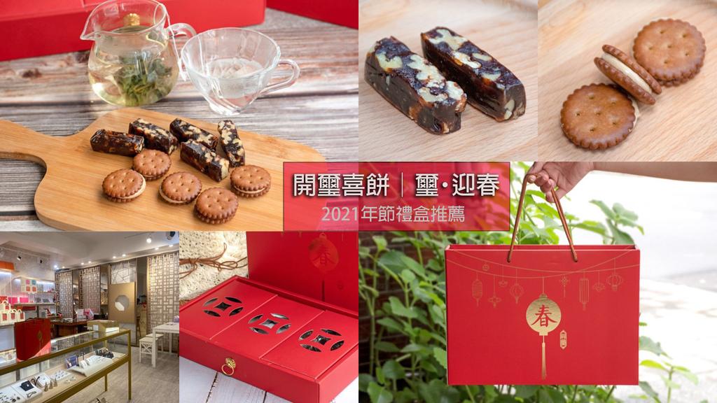 過年禮盒2021推薦-開璽喜餅0.jpg