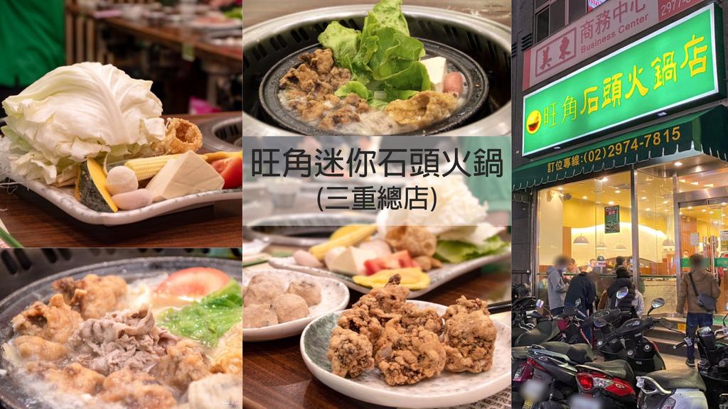 旺角迷你石頭火鍋三重總店0.jpg