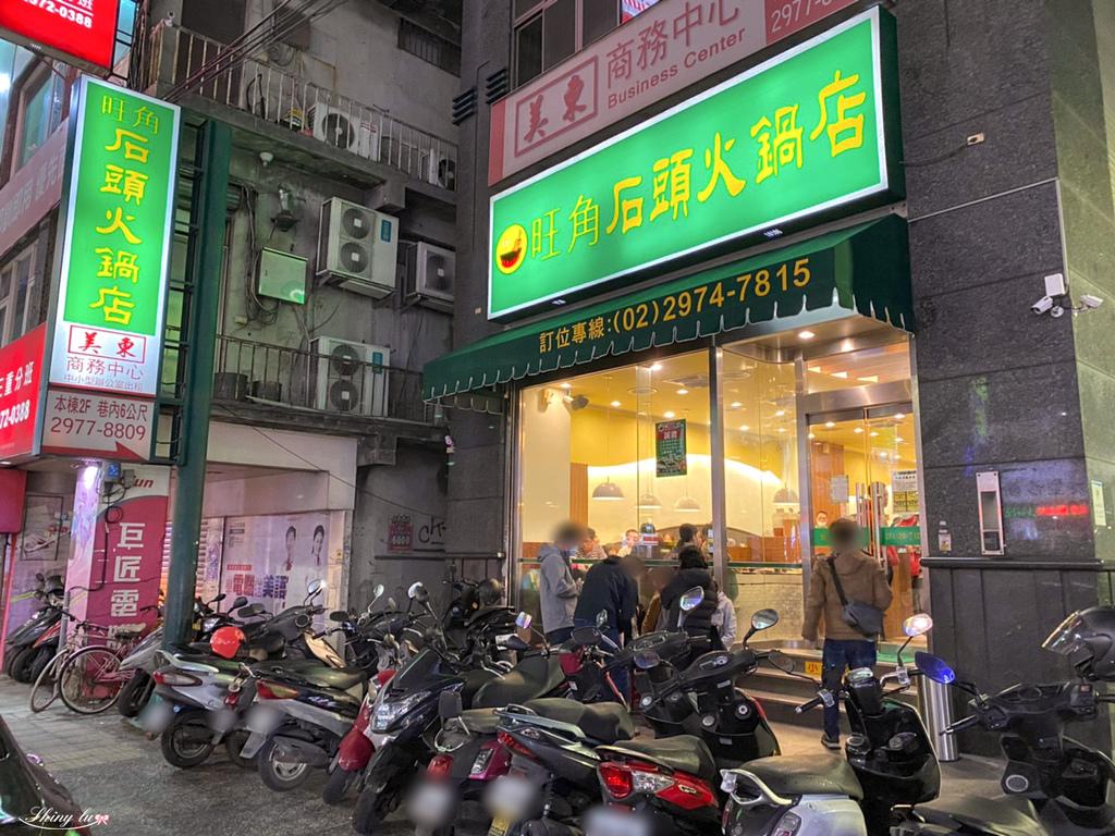 旺角迷你石頭火鍋三重總店2.jpg